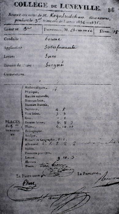 Fișa cu notele lui Mihail Kogălniceanu de la Colegiul din Franța