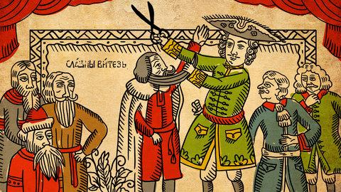 Tăierea bărbii, una dintre reformele lui Petru cel Mare| Sursa: Russia Beyond