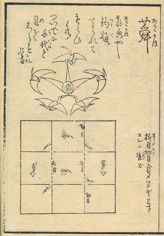 Prima carte de origami. Sursă: Wikimedia